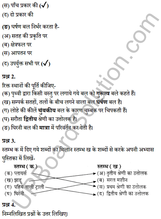 UP Board Class 7 Science Solutions Chapter 17बल एवं यंत्र 2