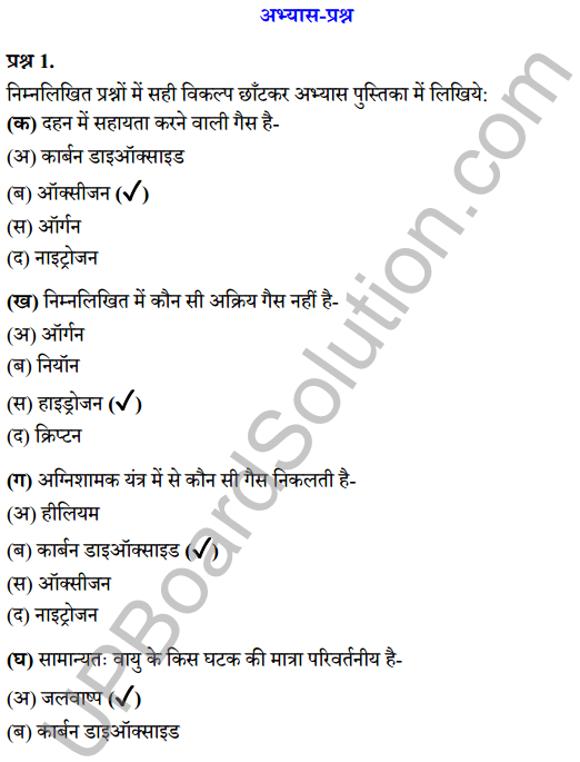 UP Board Class 7 Science Solutions Chapter 20वायु 1