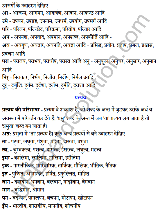 UP Board Class 8 Hindi Solutions व्याकरण 3