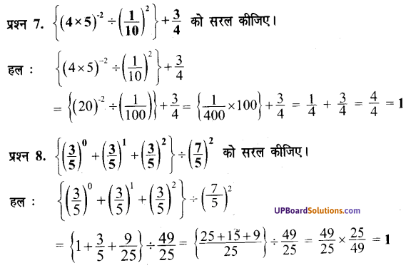 Up Board Solutions For Class 7 Maths Chapter 2 À¤˜ À¤¤ À¤• Up Board Guide