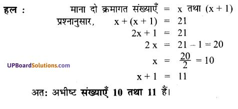 UP Board Solution Class 7 Subject Math