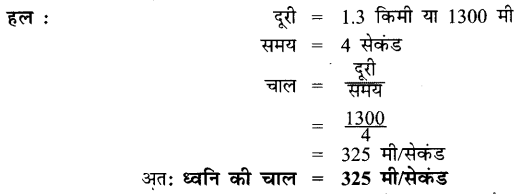 UP Board Solutions for Class 7 Maths Chapter 6 रेखीय समीकरण 32