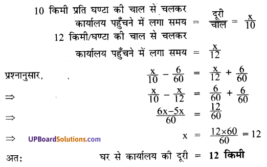 UP Board Solutions for Class 7 Maths Chapter 6 रेखीय समीकरण 35