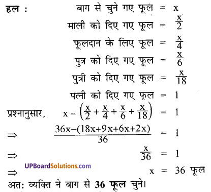 UP Board Solutions for Class 7 Maths Chapter 6 रेखीय समीकरण 39