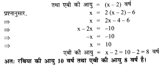 UP Board Solutions for Class 7 Maths Chapter 6 रेखीय समीकरण 40