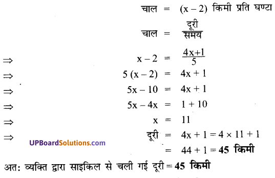 UP Board Solutions for Class 7 Maths Chapter 6 रेखीय समीकरण 45