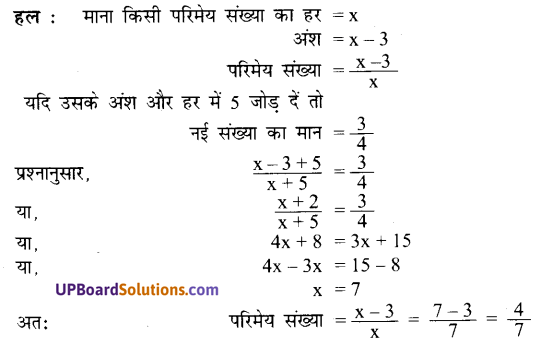 UP Board Solution Class 7th Math