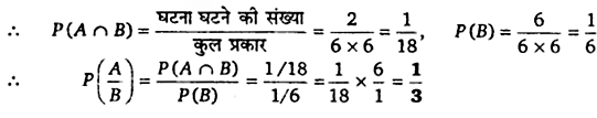 Math Class 12 Chapter 13 UP Board Solutions Probability