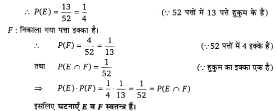 UP Board Solutions for Class 12 Maths Chapter 13 Probability image 31