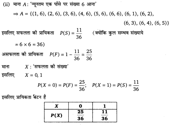 UP Board Solutions for Class 12 Maths Chapter 13 Probability image 62