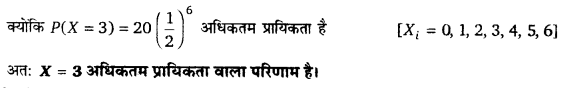 UP Board Solutions for Class 12 Maths Chapter 13 Probability image 87