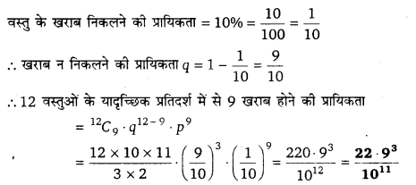 UP Board Solutions for Class 12 Maths Chapter 13 Probability image 91