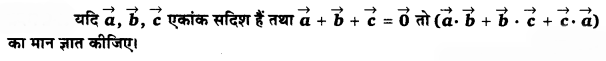 UP Board Solutions for Class 12 Maths Chapter 10 Vector Algebra image 58