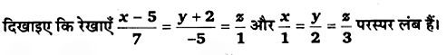 UP Board Solutions for Class 12 Maths Chapter 11 Three Dimensional Geometry image 25