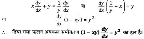 UP Board Solutions for Class 12 Maths Chapter 9 Differential Equations image 13