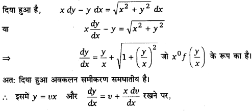 UP Board Solutions for Class 12 Maths Chapter 9 Differential Equations image 83