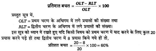 UP Board Solutions for Class 12 Psychology Chapter 4 Memory and Forgetting 2