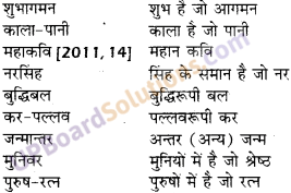 UP Board Solutions for Class 10 Hindi समास img-5