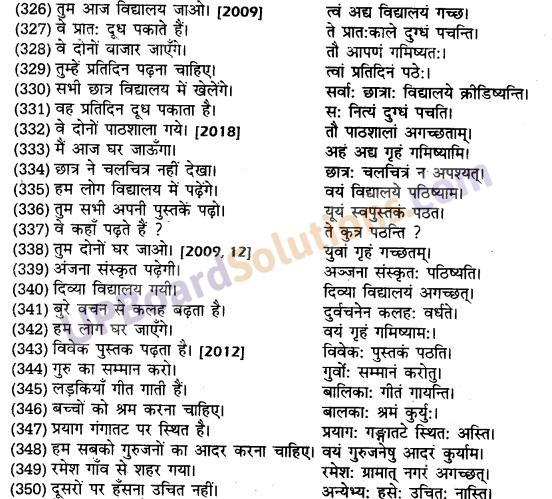 UP Board Solutions for Class 10 Hindi हिन्दी-संस्कृत अनुवाद img-37