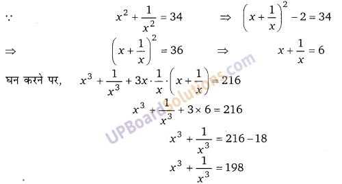 Balaji Class 9 Maths Solutions Chapter 5 Polynomial and their Factors Ex 5.7