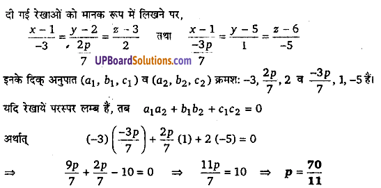 UP Board Solutions for Class 12 Maths Chapter 11 Three Dimensional Geometry image 24