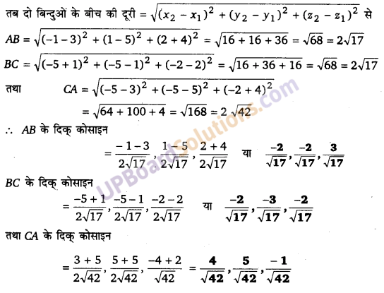UP Board Solutions for Class 12 Maths Chapter 11 Three Dimensional Geometry image 3