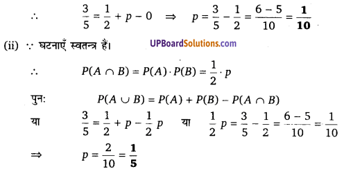 UP Board Solutions for Class 12 Maths Chapter 13 Probability image 25