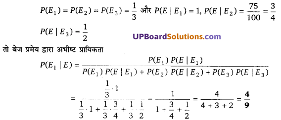 UP Board Solutions for Class 12 Maths Chapter 13 Probability image 44