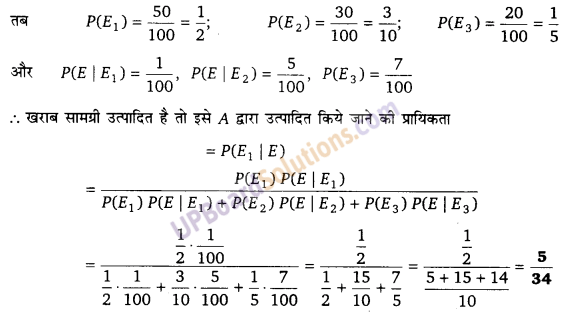 UP Board Solutions for Class 12 Maths Chapter 13 Probability image 50