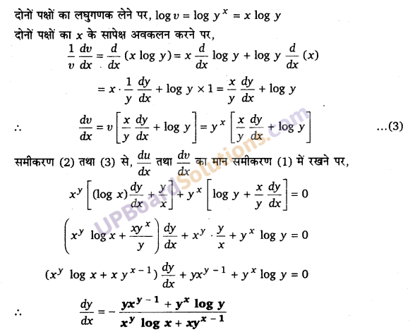 UP Board Solutions for Class 12 Maths Chapter 5 Continuity and Differentiability image 146