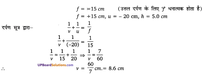 UP Board Solutions for Class 10 Science Chapter 10 Light Reflection and Refraction img-18