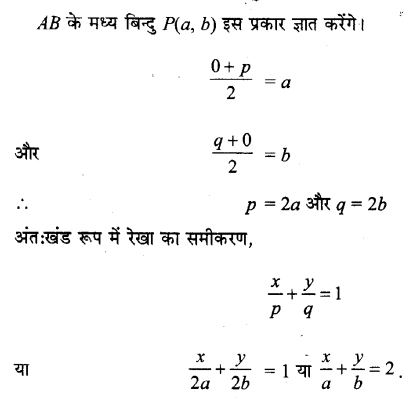 UP Board Solutions for Class 11 Maths Chapter 10 Straight Lines 10.2 18.1