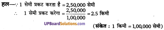 UP Board Solutions for Class 11Geography Practical Work in Geography Chapter 2 Map Scale(मानचित्र मापनी) img 6