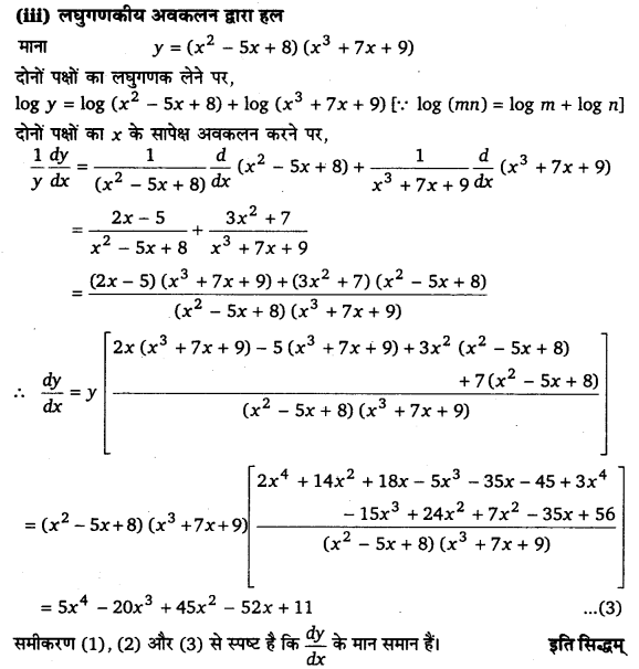 UP Board Solutions for Class 12 Maths Chapter 5 Continuity and Differentiability image 153