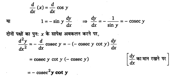 UP Board Solutions for Class 12 Maths Chapter 5 Continuity and Differentiability image 187