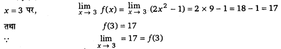 UP Board Class 12 Math Chapter 5 Continuity And Differentiability