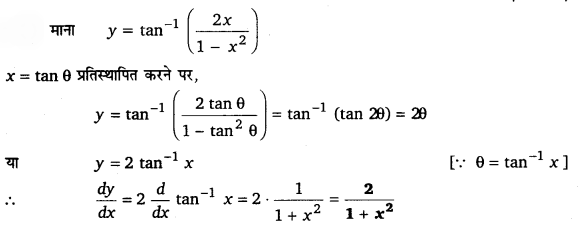 UP Board Solutions for Class 12 Maths Chapter 5 Continuity and Differentiability image 97