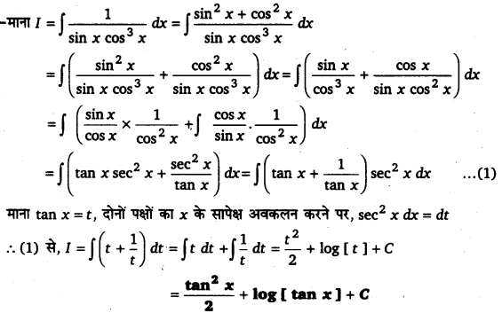 UP Board Solutions for Class 12 Maths Chapter 7 Integrals image 134