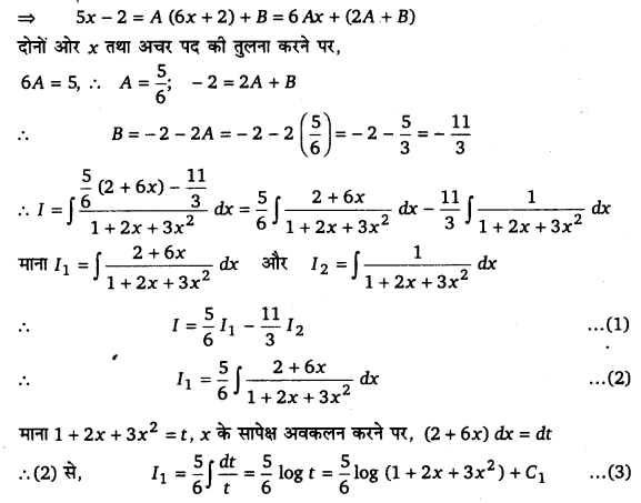 UP Board Solutions for Class 12 Maths Chapter 7 Integrals image 183