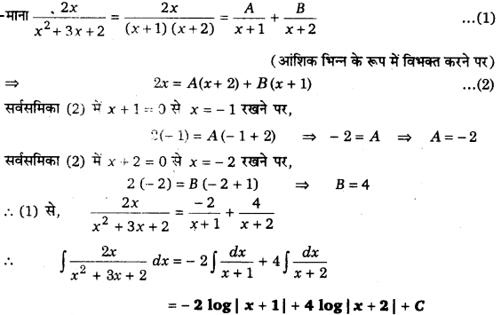 UP Board Solutions for Class 12 Maths Chapter 7 Integrals image 213