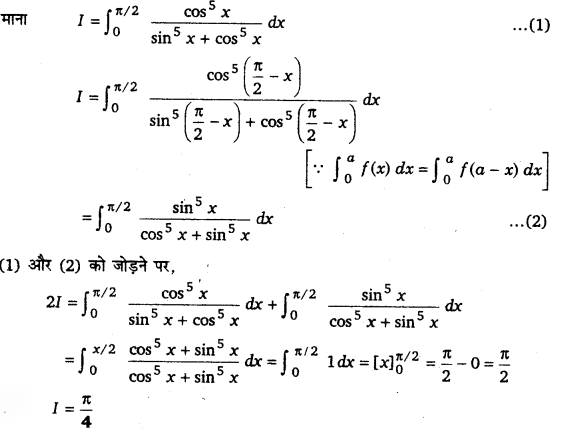 UP Board Solutions for Class 12 Maths Chapter 7 Integrals image 406