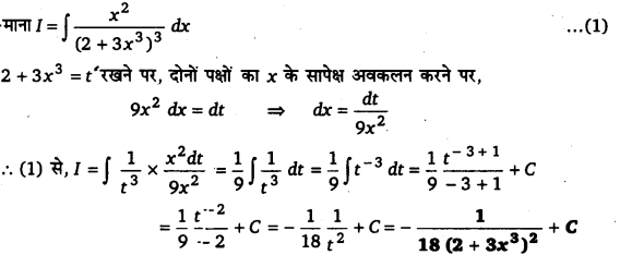 UP Board Solutions for Class 12 Maths Chapter 7 Integrals image 56