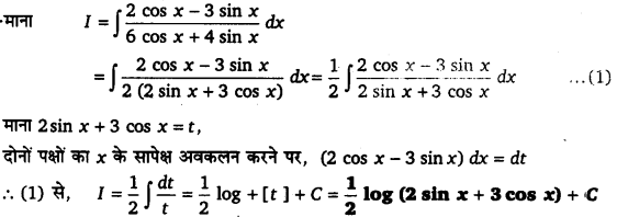 UP Board Solutions for Class 12 Maths Chapter 7 Integrals image 75
