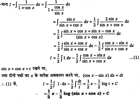 UP Board Solutions for Class 12 Maths Chapter 7 Integrals image 90