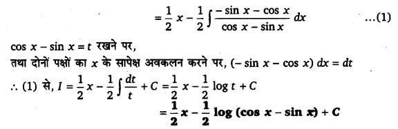 UP Board Solutions for Class 12 Maths Chapter 7 Integrals image 93
