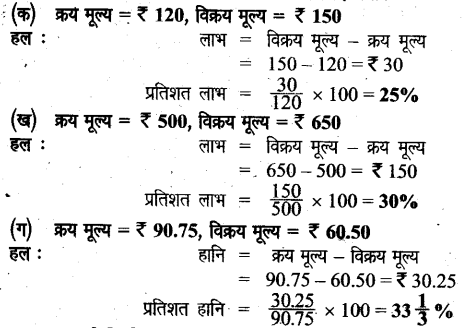 UP Board Solutions for Class 6 Maths Chapter 12वाणिज्य गणित 12i 10