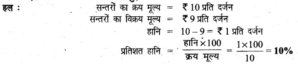 UP Board Solutions for Class 6 Maths Chapter 12वाणिज्य गणित 12i 12