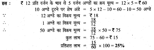 UP Board Solutions for Class 6 Maths Chapter 12वाणिज्य गणित 12i 13