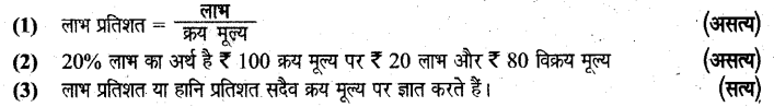 UP Board Solutions for Class 6 Maths Chapter 12वाणिज्य गणित 12i 14