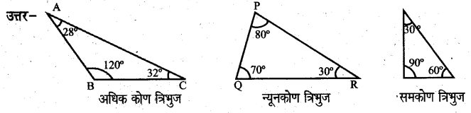UP Board Solutions for Class 6 Maths Chapter 13त्रिभुज 13a 3